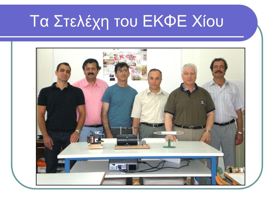 Θέμα « Η συμβολή του ΕΚΦΕ στην προώθηση της εργαστηριακής διδασκαλίας των Φυσικών Επιστημών στη Χίο »