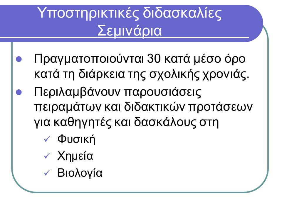 Παρουσίαση πειραμάτων σε μαθητές 1 ο Νηπιαγωγείο Χίου