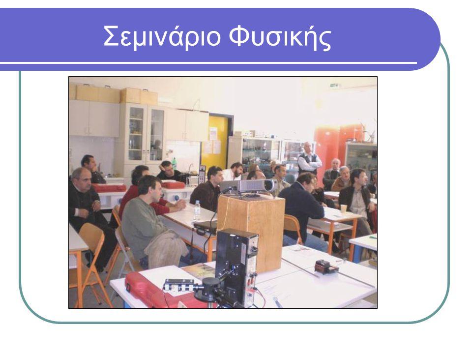 Παρουσίαση πειραμάτων σε μαθητές 2 ο Δημοτικό Βροντάδου