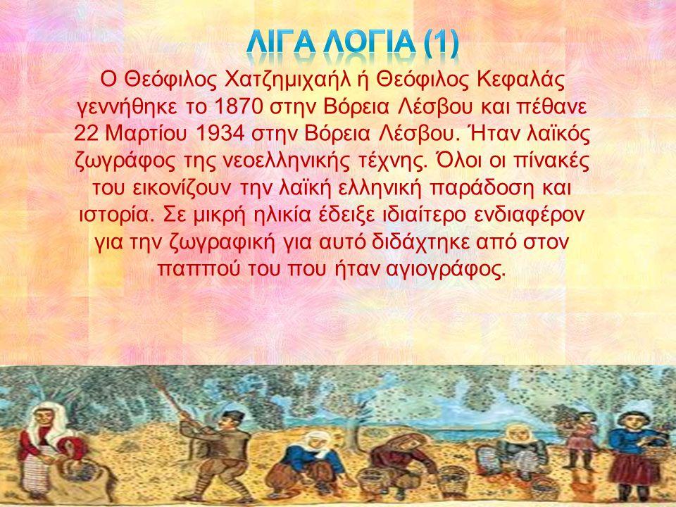 Ο Θεόφιλος Χατζημιχαήλ ή Θεόφιλος Κεφαλάς γεννήθηκε το 1870 στην Βόρεια Λέσβου και πέθανε 22 Μαρτίου 1934 στην Βόρεια Λέσβου. Ήταν λαϊκός ζωγράφος της