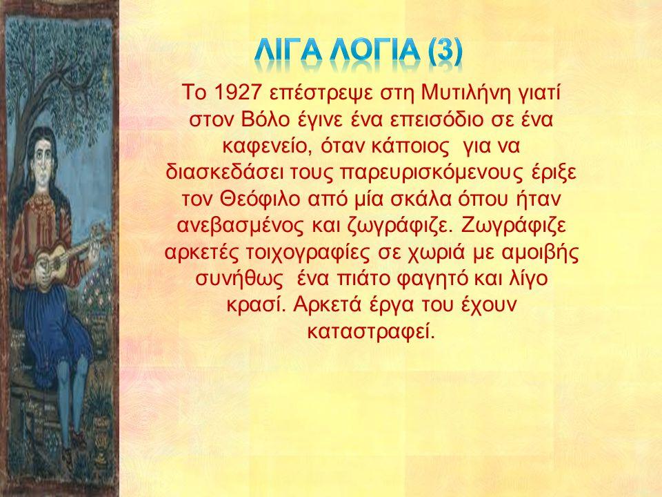 Το 1927 επέστρεψε στη Μυτιλήνη γιατί στον Βόλο έγινε ένα επεισόδιο σε ένα καφενείο, όταν κάποιος για να διασκεδάσει τους παρευρισκόμενους έριξε τον Θε