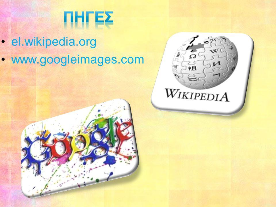 el.wikipedia.org www.googleimages.com