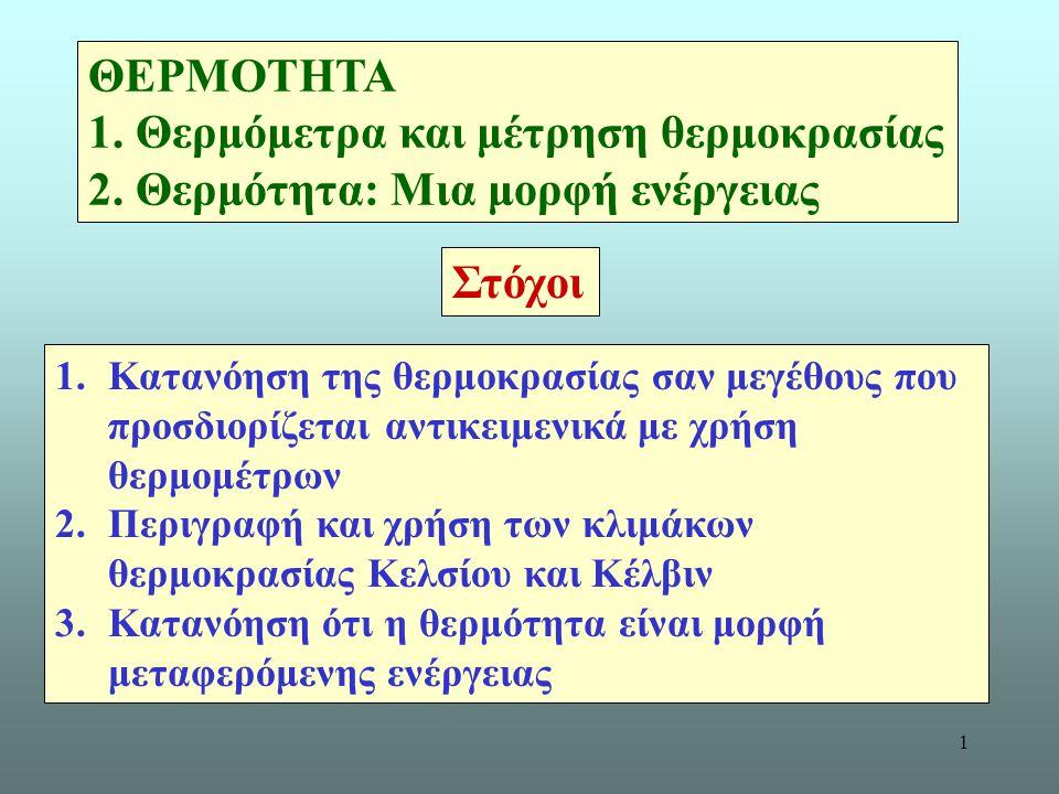 1 Στόχοι 1.Κατανόηση της θερμοκρασίας σαν μεγέθους που προσδιορίζεται αντικειμενικά με χρήση θερμομέτρων 2.Περιγραφή και χρήση των κλιμάκων θερμοκρασί