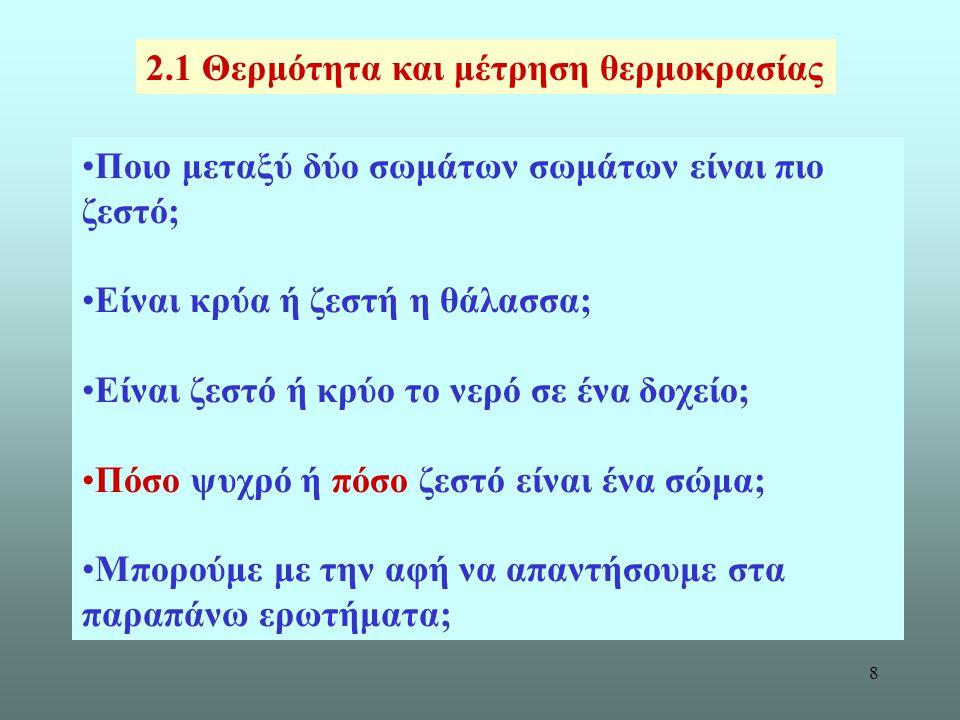 19 1.Ποια είναι η μικρότερη θερμοκρασία στην κλίμακα Κελσίου και ποια στην κλίμακα Κέλβιν; 2.Ποιος είναι ο λόγος εισαγωγής της κλίμακας Κέλβιν; 3.Σε ποια θερμοκρασία Κέλβιν βράζει το νερό; 4.Σε ποια θερμοκρασία Κέλβιν συνυπάρχουν πάγος και νερό; ερωτήσεις