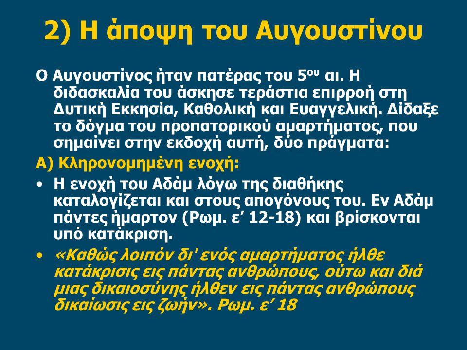 2) Η άποψη του Αυγουστίνου Ο Αυγουστίνος ήταν πατέρας του 5 ου αι.