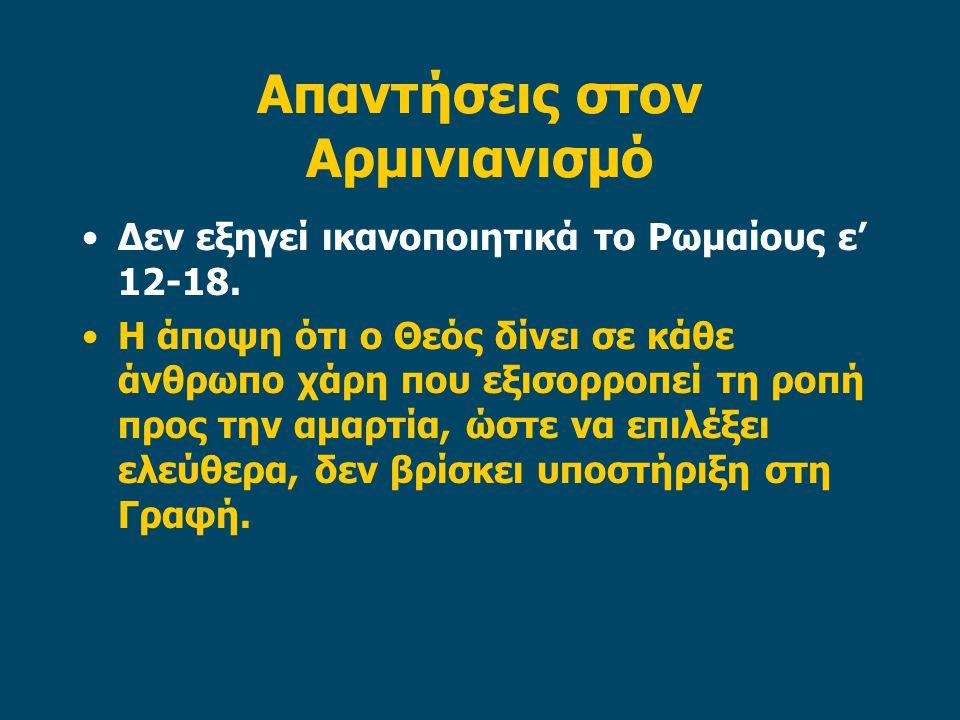 Απαντήσεις στον Αρμινιανισμό Δεν εξηγεί ικανοποιητικά το Ρωμαίους ε' 12-18.