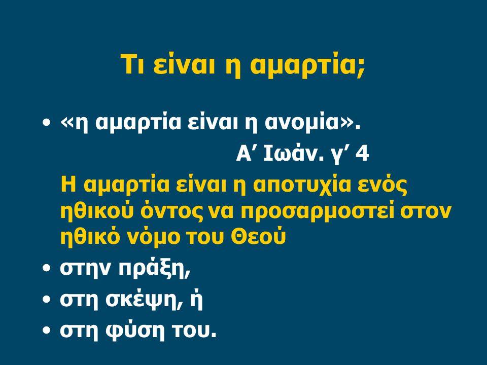 3) Ημιπελαγιανισμός- Αρμινιανισμός Άποψη που ακολούθησε η Ανατολική Εκκλησία, επικράτησε μετά τη Μεταρρύθμιση στην Καθολική Εκκλησία και ασπάσθηκαν οι Αρμινιανιστές Ευαγγελικοί (από τον θεολόγο Αρμίνιο από τον 17 ο αι., Μεθοδιστές, Πεντηκοστιανοί κ.ά.).