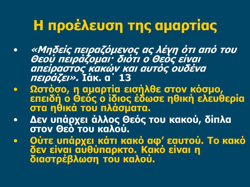 Ημιπελαγιανισμός- Αρμινιανισμός Ο άνθρωπος είναι εξασθενημένος, ωστόσο δεν είναι ανίκανος να ανταποκριθεί στον Θεό και να συνεργαστεί με την χάρη του Θεού.