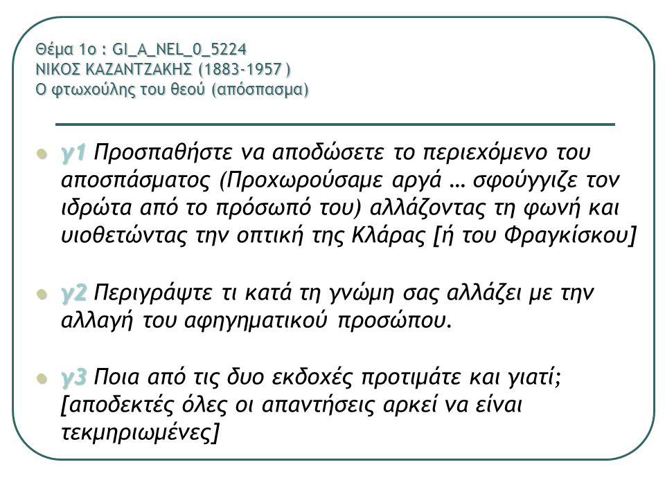 Θέμα 1ο : GI_A_NEL_0_5224 ΝΙΚΟΣ ΚΑΖΑΝΤΖΑΚΗΣ (1883-1957 ) Ο φτωχούλης του θεού (απόσπασμα) γ1 γ1 Προσπαθήστε να αποδώσετε το περιεχόμενο του αποσπάσματ
