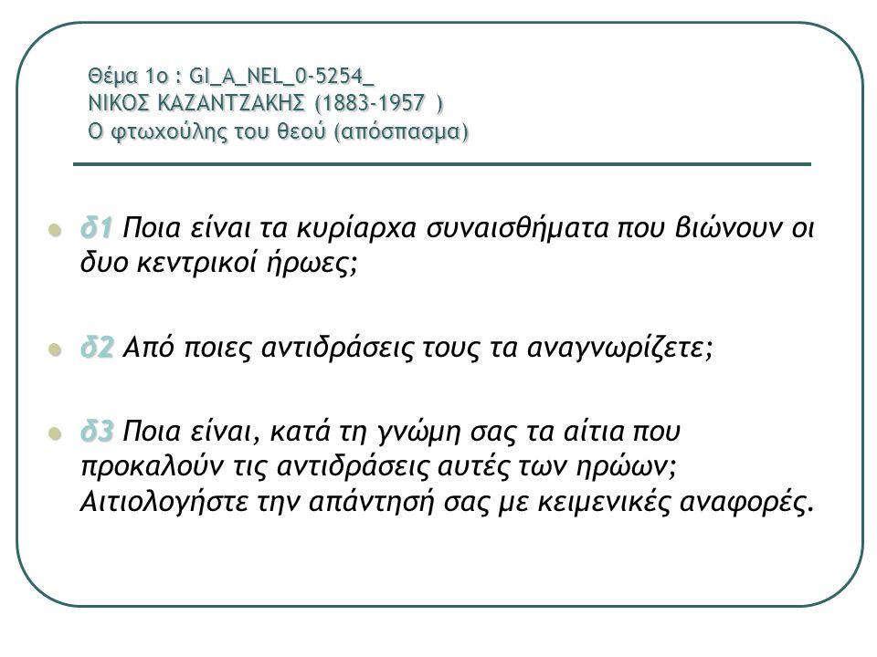 Θέμα 1ο : GI_A_NEL_0-5254_ ΝΙΚΟΣ ΚΑΖΑΝΤΖΑΚΗΣ (1883-1957 ) Ο φτωχούλης του θεού (απόσπασμα) δ1 δ1 Ποια είναι τα κυρίαρχα συναισθήματα που βιώνουν οι δυ
