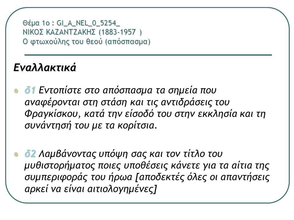 Θέμα 1ο : GI_A_NEL_0_5254_ ΝΙΚΟΣ ΚΑΖΑΝΤΖΑΚΗΣ (1883-1957 ) Ο φτωχούλης του θεού (απόσπασμα) Εναλλακτικά δ1 δ1 Εντοπίστε στο απόσπασμα τα σημεία που ανα