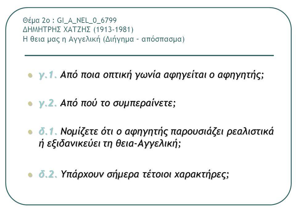 γ.1. Από ποια οπτική γωνία αφηγείται ο αφηγητής; γ.1. Από ποια οπτική γωνία αφηγείται ο αφηγητής; γ.2. Από πού το συμπεραίνετε; γ.2. Από πού το συμπερ