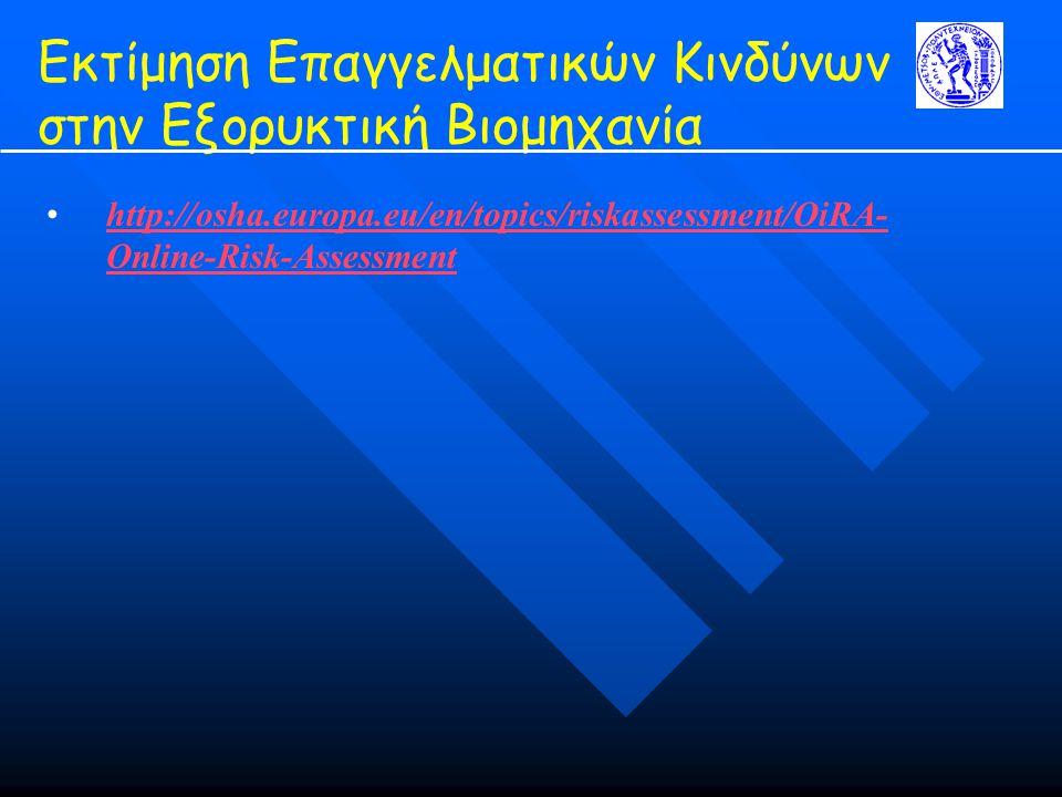 Εκτίμηση Επαγγελματικών Κινδύνων στην Εξορυκτική Βιομηχανία http://osha.europa.eu/en/topics/riskassessment/OiRA- Online-Risk-Assessmenthttp://osha.eur