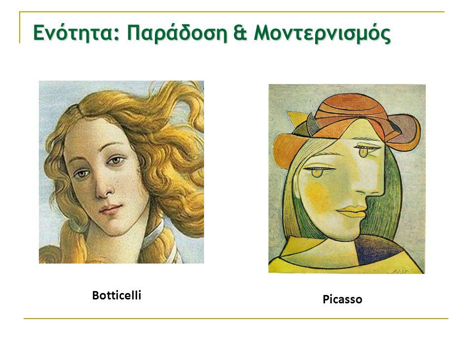 Ενότητα: Παράδοση & Μοντερνισμός Botticelli Picasso
