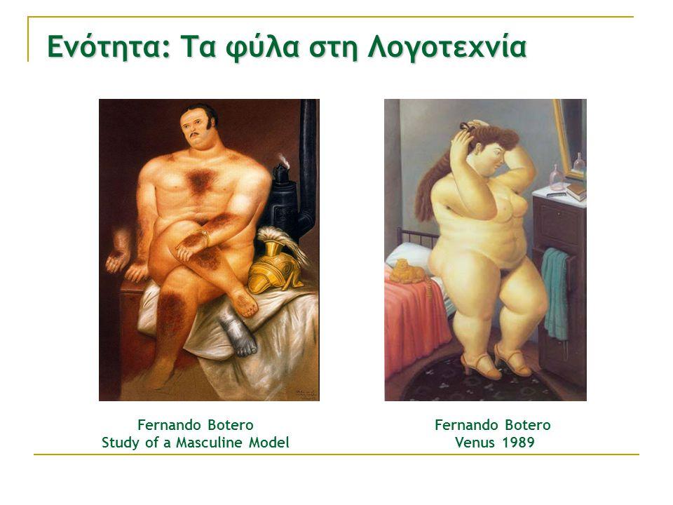 Fernando Botero Study of a Masculine Model Fernando Botero Venus 1989 Ενότητα: Τα φύλα στη Λογοτεχνία