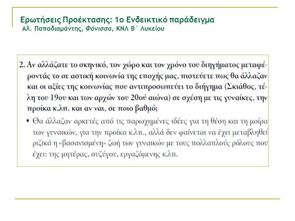 Ερωτήσεις Προέκτασης: 1ο Ενδεικτικό παράδειγμα Αλ. Παπαδιαμάντης, Φόνισσα, ΚΝΛ Β΄ Λυκείου
