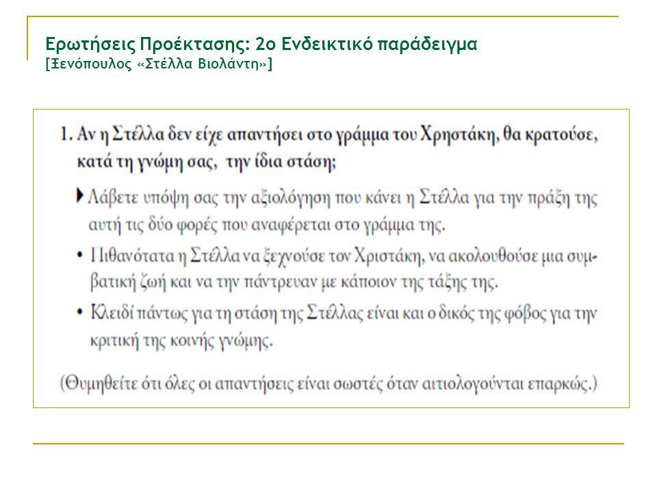 Ερωτήσεις Προέκτασης: 2ο Ενδεικτικό παράδειγμα [Ξενόπουλος «Στέλλα Βιολάντη»]