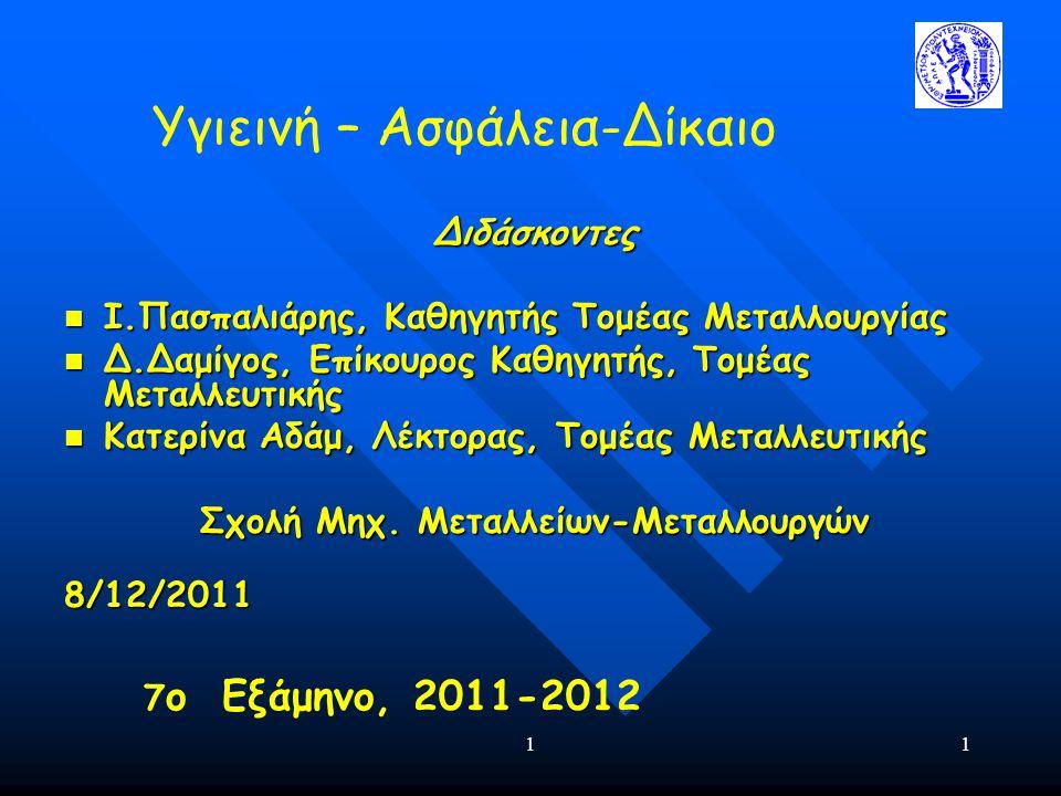 ΚΜΛΕ, 2011 Υποχρεώσεις: Τήρηση των διατάξεων ΚΜΛΕ, Κανόνων Ασφαλείας του έργου, ΑΠΕ, ενημέρωση υπευθύνων για καταστάσεις που θέτουν σε κίνδυνο Α&Υ συνεργασία, εκπαίδευση, απαγόρευση κατανάλωσης οινοπνευματωδών Δικαιώματα: Να απευθύνονται και να ενημερώνουν την Επιθεώρηση Μεταλλείων, να ενημερώνονται για τους κινδύνους, να απομακρύνονται από οποιοδήποτε σημείο του έργου που τεκμηριωμένα θέτουν σε κίνδυνο την υγεία και ασφάλεια τους, να εκλέγουν συλλογικά εκπροσώπους σε θέματα Α&Υ.