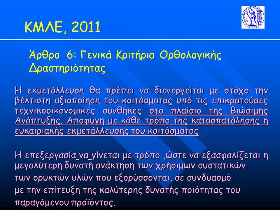 ΚΜΛΕ, 2011 Η εκμετάλλευση θα πρέπει να διενεργείται με στόχο την βέλτιστη αξιοποίηση του κοιτάσματος υπό τις επικρατούσες τεχνικοοικονομικές συνθήκες