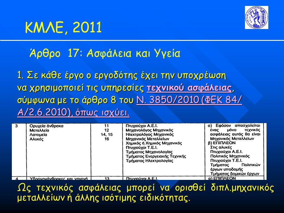 ΚΜΛΕ, 2011 1. Σε κάθε έργο ο εργοδότης έχει την υποχρέωση να χρησιμοποιεί τις υπηρεσίες τεχνικού ασφάλειας, σύμφωνα με το άρθρο 8 του Ν. 3850/2010 (ΦΕ