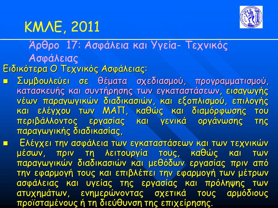 ΚΜΛΕ, 2011 Ειδικότερα Ο Τεχνικός Ασφάλειας: Συμβουλεύει σε θέματα σχεδιασμού, προγραμματισμού, κατασκευής και συντήρησης των εγκαταστάσεων, εισαγωγής