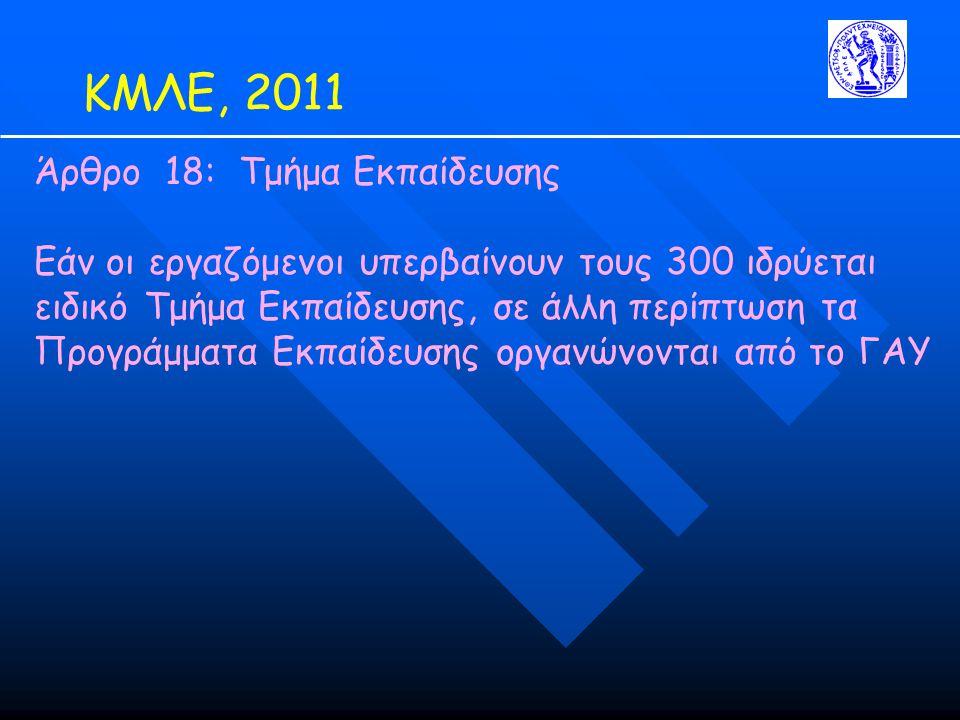 ΚΜΛΕ, 2011 Άρθρο 18: Τμήμα Εκπαίδευσης Εάν οι εργαζόμενοι υπερβαίνουν τους 300 ιδρύεται ειδικό Τμήμα Εκπαίδευσης, σε άλλη περίπτωση τα Προγράμματα Εκπαίδευσης οργανώνονται από το ΓΑΥ