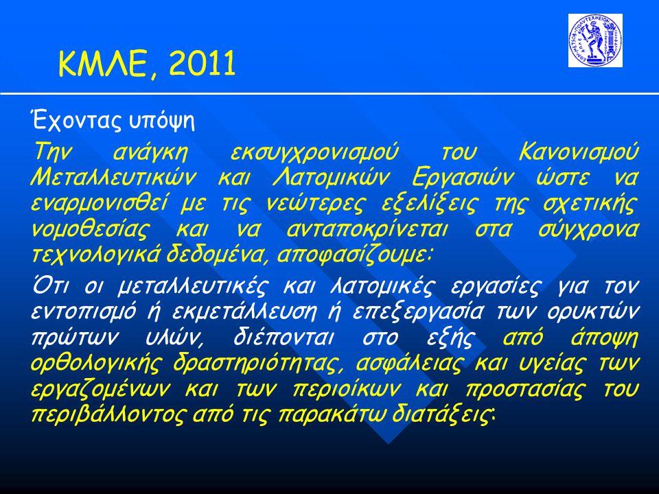ΚΜΛΕ, 2011 Έχοντας υπόψη Την ανάγκη εκσυγχρονισμού του Κανονισμού Μεταλλευτικών και Λατομικών Εργασιών ώστε να εναρμονισθεί με τις νεώτερες εξελίξεις
