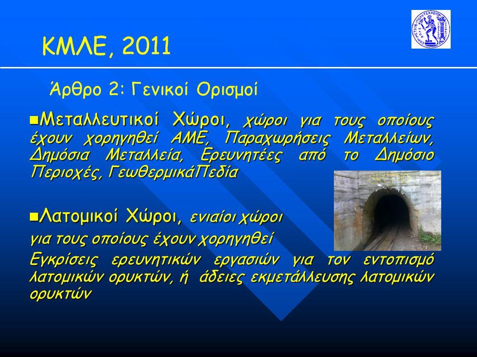 ΚΜΛΕ, 2011 Μεταλλευτικοί Χώροι, χώροι για τους οποίους έχουν χορηγηθεί AME, Παραχωρήσεις Μεταλλείων, Δημόσια Μεταλλεία, Ερευνητέες από το Δημόσιο Περιοχές, ΓεωθερμικάΠεδία Μεταλλευτικοί Χώροι, χώροι για τους οποίους έχουν χορηγηθεί AME, Παραχωρήσεις Μεταλλείων, Δημόσια Μεταλλεία, Ερευνητέες από το Δημόσιο Περιοχές, ΓεωθερμικάΠεδία Λατομικοί Χώροι, ενιαίοι χώροι Λατομικοί Χώροι, ενιαίοι χώροι για τους οποίους έχουν χορηγηθεί Εγκρίσεις ερευνητικών εργασιών για τον εντοπισμό λατομικών ορυκτών, ή άδειες εκμετάλλευσης λατομικών ορυκτών Άρθρο 2: Γενικοί Ορισμοί