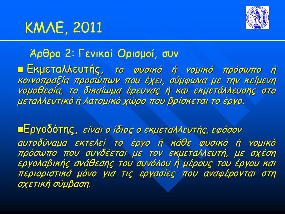ΚΜΛΕ, 2011 Εκμεταλλευτής, το φυσικό ή νομικό πρόσωπο ή κοινοπραξία προσώπων που έχει, σύμφωνα με την κείμενη νομοθεσία, το δικαίωμα έρευνας ή και εκμε
