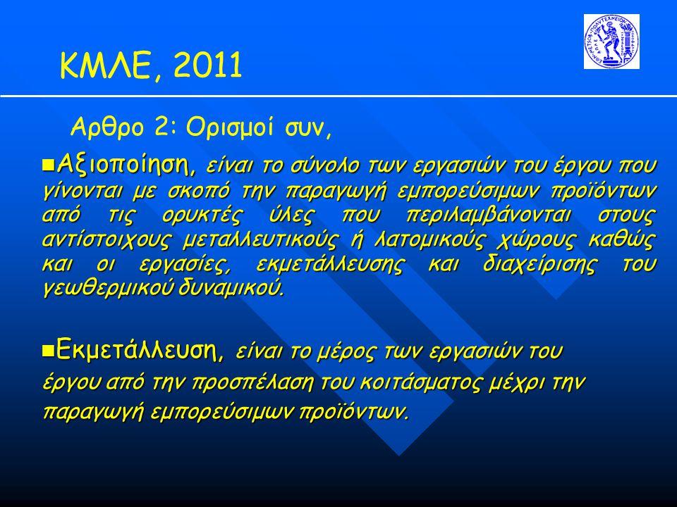ΚΜΛΕ, 2011 Αξιοποίηση, είναι το σύνολο των εργασιών του έργου που γίνονται με σκοπό την παραγωγή εμπορεύσιμων προϊόντων από τις ορυκτές ύλες που περιλ