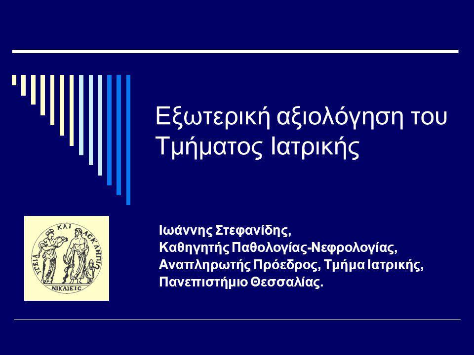 Εσωτερική αξιολόγηση του Τμήματος Ιατρικής  Το ΠΘ προέβη σε αξιολόγηση μέσω του Προγράµµατος Ιδρυµατικής Αξιολόγησης της Ένωσης Eυρωπαϊκών Πανεπιστηµίων (EUA) τον Ιούλιο 2004 μαζί με πολλές άλλες ακαδημαϊκές μονάδες:  Δημοκρίτειο Πανεπιστήμιο Θράκης (1996-97)  Πανεπιστήμιο Μακεδονίας (1998-99)  Πανεπιστήμιο Πατρών (1998-99)  Πανεπιστήμιο Ιωαννίνων (1999-2000)  Αριστοτέλειο Πανεπιστήμιο Θεσσαλονίκης (2000-01)  Πανεπιστήμιο Κρήτης (2000-01)  Πανεπιστήμιο Θεσσαλίας (2003-04)  Πανεπιστήμιο Αιγαίου (2004-05)