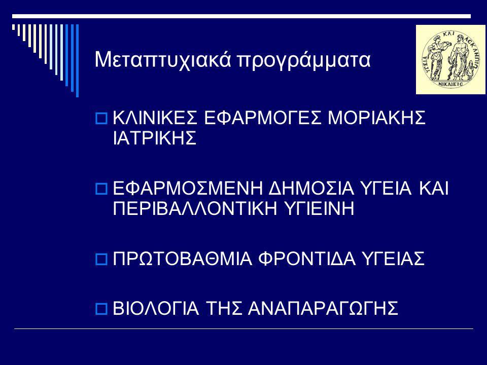Επιτροπή εξωτερικής αξιολόγησης Τμήματος Ιατρικής  The External Evaluation Committee visited the Medical School of the University of Thessaly at Larissa from Monday, February 21st through Wednesday, February 23rd 2011.