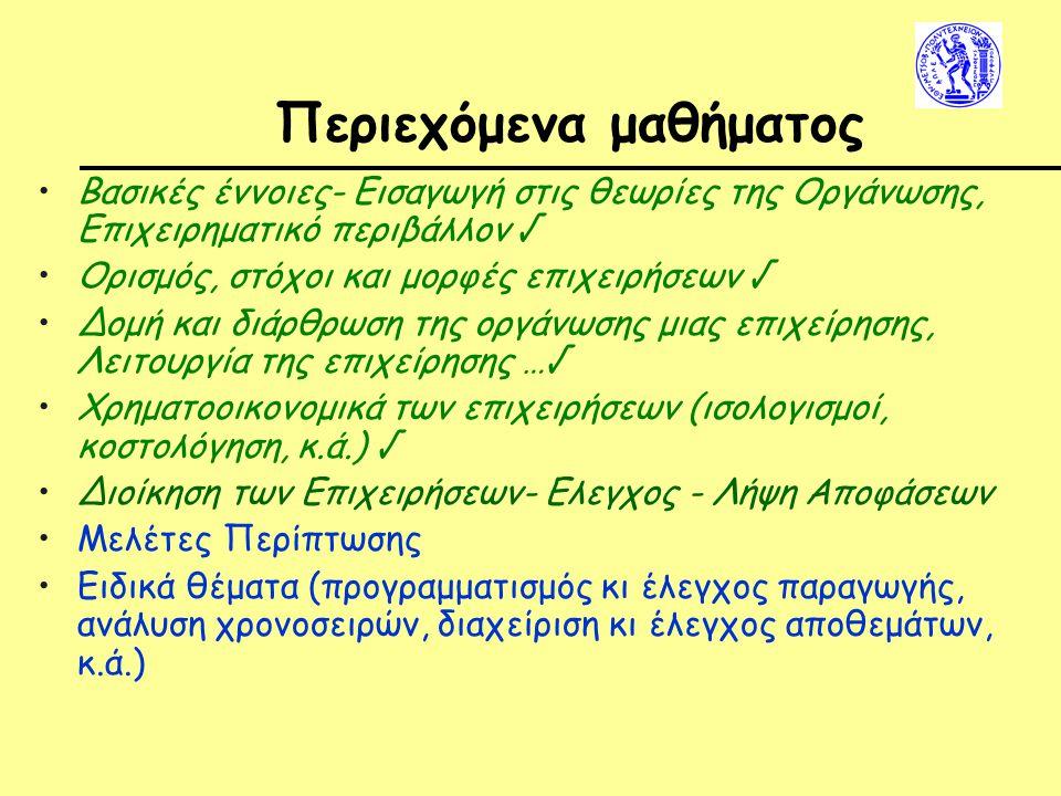Διοίκηση Οι σύγχρονες επιχειρήσεις για να είναι αποτελεσματικές σε σχέση με την ικανοποίηση των στόχων τους πρέπει εκτός από την οργάνωση να ασκήσουν και αποτελεσματική διοίκηση Διοίκηση: Διεύθυνση, διαχείριση, ο τρόπος που διοικείται κάποιος, το δικαίωμα ή η εξουσία κάποιου να διοικεί, Διοικώ: Διαχειρίζομαι και ρυθμίζω συλλογικές υποθέσεις Μπαμπινιώτης, 1998
