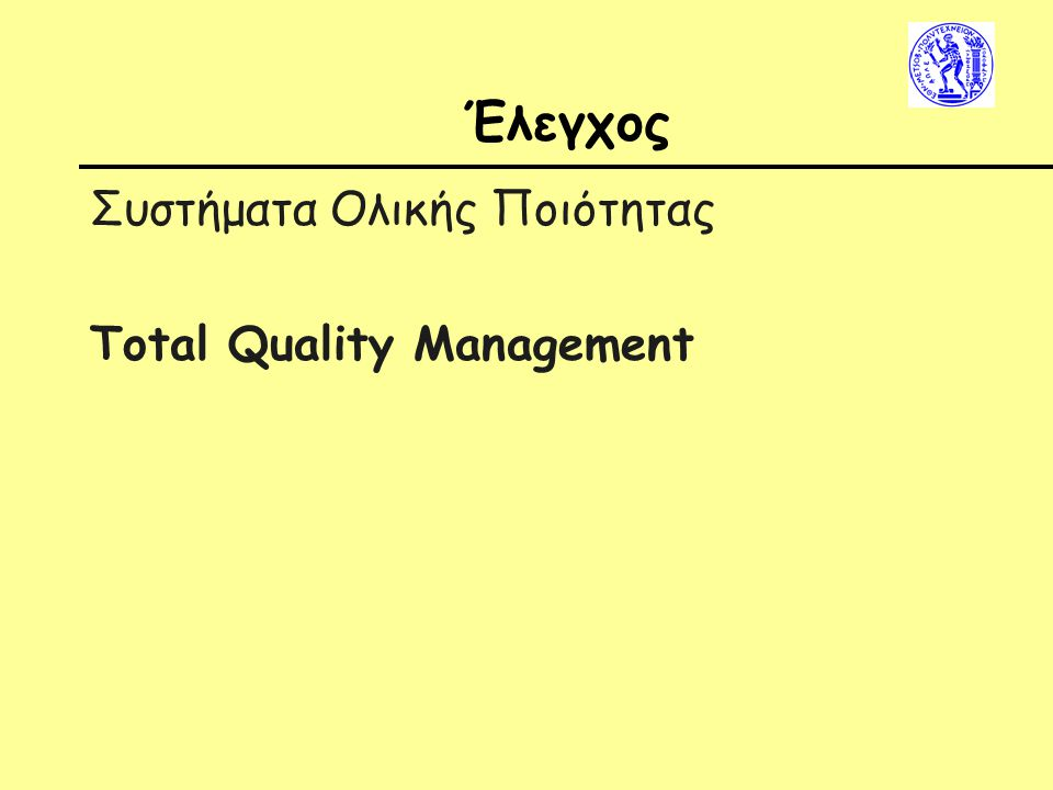 Έλεγχος Συστήματα Ολικής Ποιότητας Τοtal Quality Management