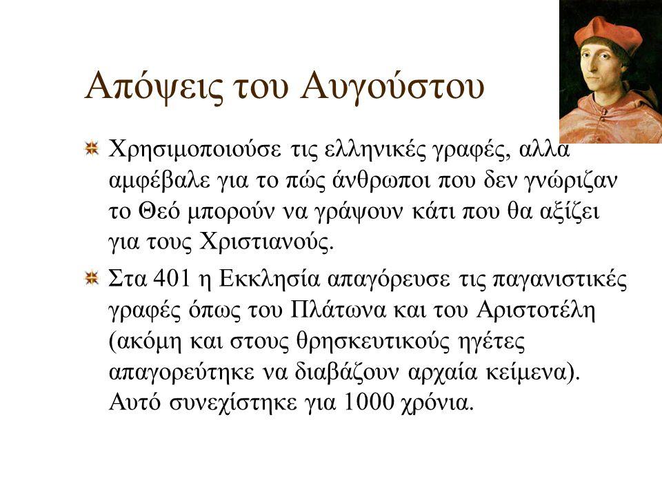 Απόψεις του Αυγούστου Χρησιμοποιούσε τις ελληνικές γραφές, αλλά αμφέβαλε για το πώς άνθρωποι που δεν γνώριζαν το Θεό μπορούν να γράψουν κάτι που θα αξ