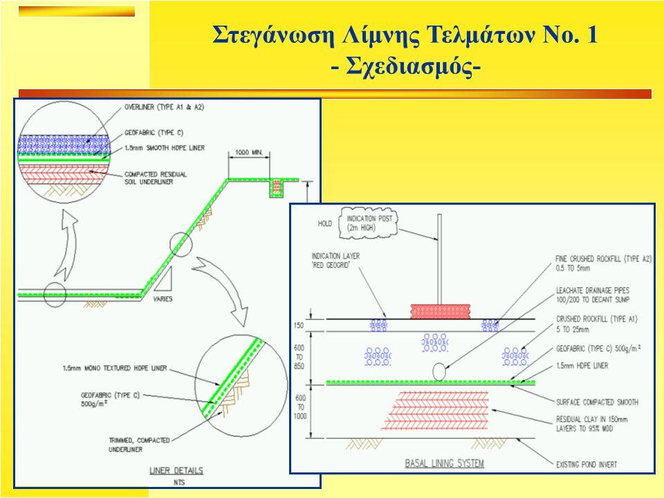 Στεγάνωση Λίμνης Τελμάτων No. 1 - Σχεδιασμός-