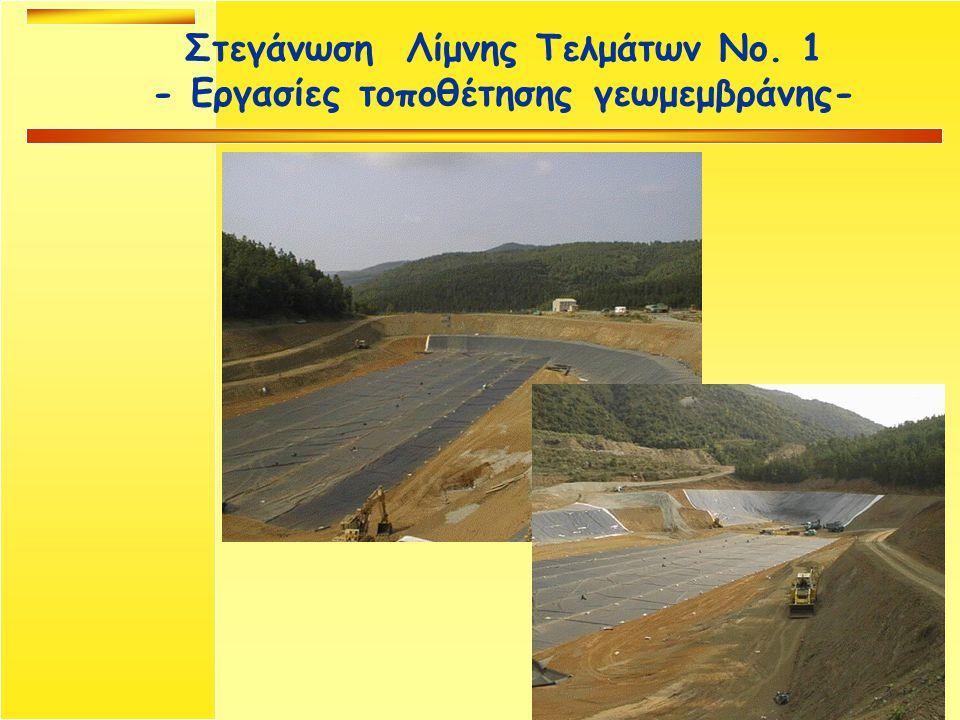 Στεγάνωση Λίμνης Τελμάτων No. 1 - Εργασίες τοποθέτησης γεωμεμβράνης-