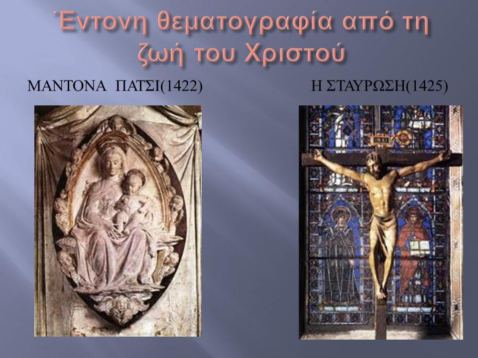 ΜΑΝΤΟΝΑ ΠΑΤΣΙ (1422) Η ΣΤΑΥΡΩΣΗ (1425)