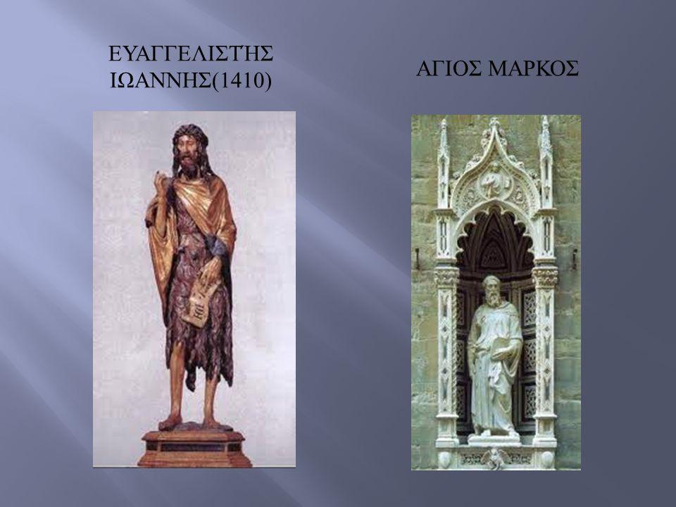 ΕΥΑΓΓΕΛΙΣΤΉΣ ΙΩΑΝΝΗΣ (1410) ΑΓΙΟΣ ΜΑΡΚΟΣ
