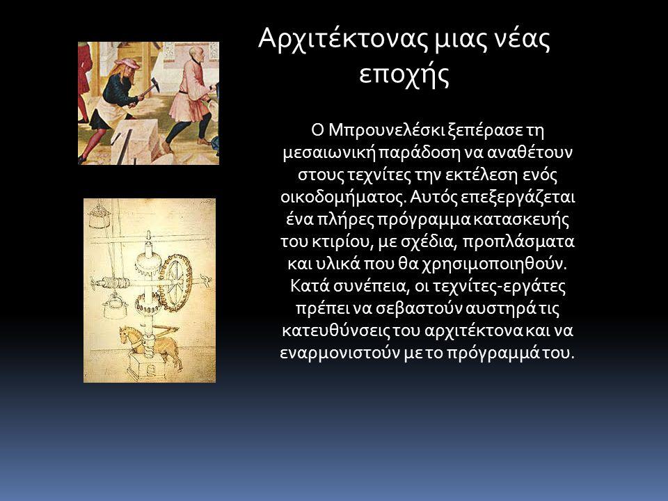 Ο Μπρουνελέσκι ξεπέρασε τη μεσαιωνική παράδοση να αναθέτουν στους τεχνίτες την εκτέλεση ενός οικοδομήματος. Αυτός επεξεργάζεται ένα πλήρες πρόγραμμα κ
