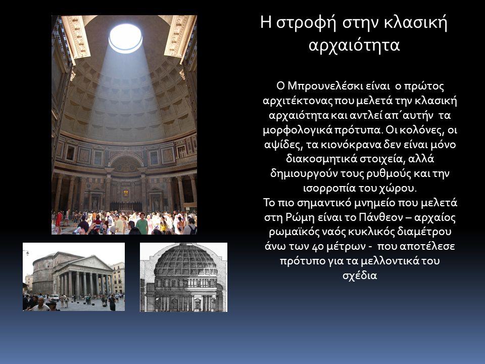 Ο Μπρουνελέσκι είναι ο πρώτος αρχιτέκτονας που μελετά την κλασική αρχαιότητα και αντλεί απ΄αυτήν τα μορφολογικά πρότυπα. Οι κολόνες, οι αψίδες, τα κιο