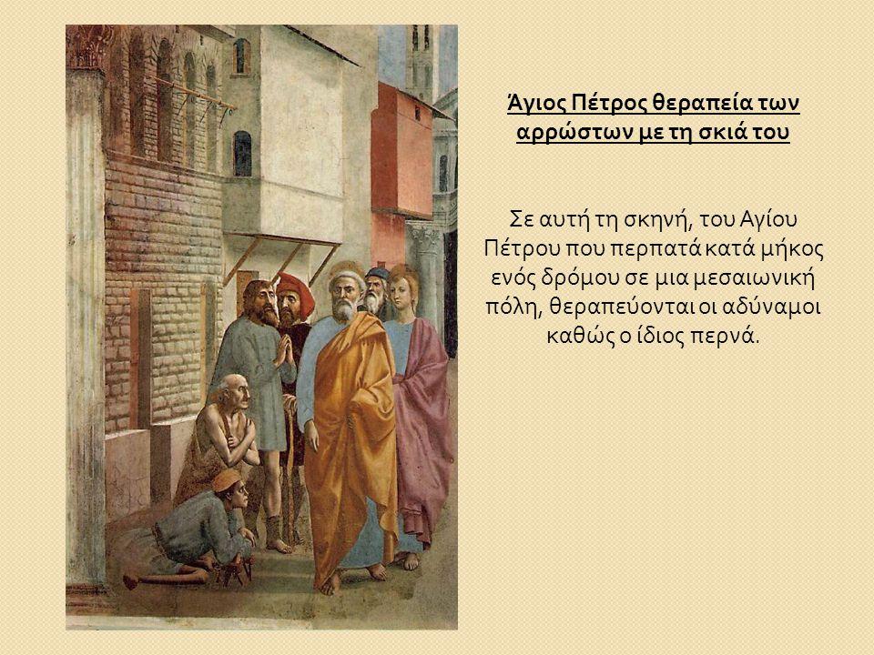 Άγιος Πέτρος θεραπεία των αρρώστων με τη σκιά του Σε αυτή τη σκηνή, του Αγίου Πέτρου που περπατά κατά μήκος ενός δρόμου σε μια μεσαιωνική πόλη, θεραπε