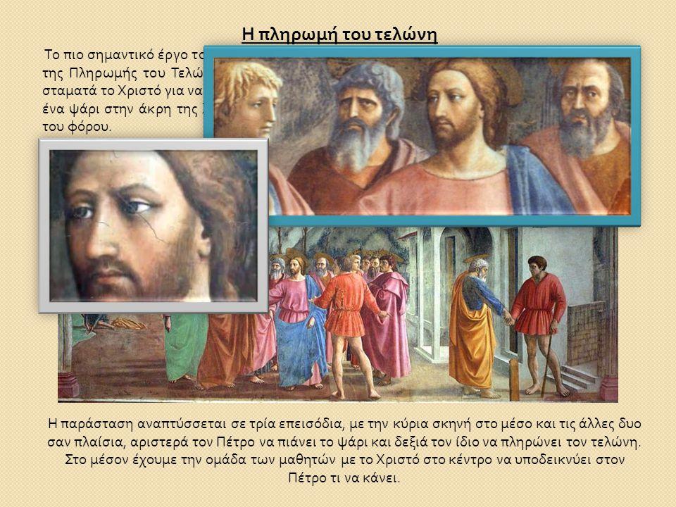 Η πληρωμή του τελώνη Το πιο σημαντικό έργο του Μαζάτσιο στο παρεκκλήσι Brancacci είναι η περίφημη παράσταση της Πληρωμής του Τελώνη. Στην πύλη της Καπ