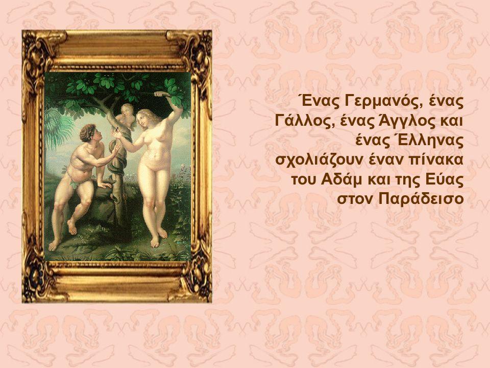 Ένας Γερμανός, ένας Γάλλος, ένας Άγγλος και ένας Έλληνας σχολιάζουν έναν πίνακα του Αδάμ και της Εύας στον Παράδεισο