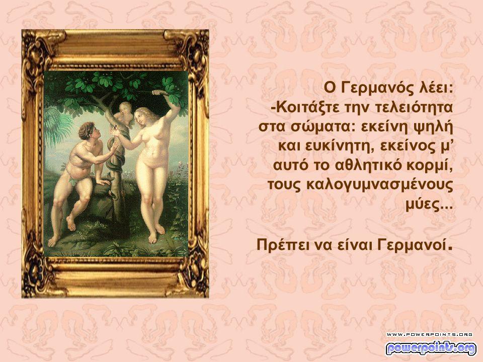 Αμέσως, ο Γάλλος αντέδρασε: - Δεν το πιστεύω, είναι ξεκάθαρος ο ερωτισμός που εκλύεται και από τις δυο φιγούρες...