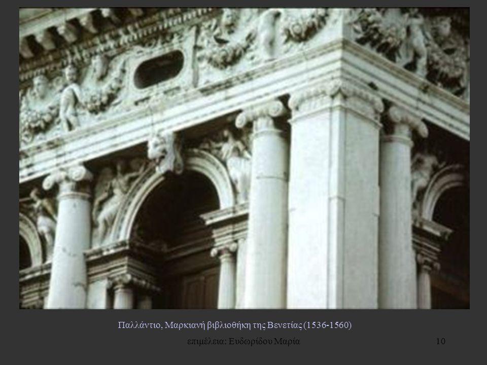 επιμέλεια: Ευδωρίδου Μαρία10 Παλλάντιο, Μαρκιανή βιβλιοθήκη της Βενετίας (1536-1560)