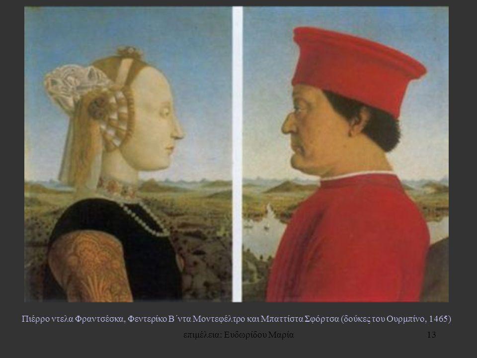 επιμέλεια: Ευδωρίδου Μαρία13 Πιέρρο ντελα Φραντσέσκα, Φεντερίκο Β΄ντα Μοντεφέλτρο και Μπαττίστα Σφόρτσα (δούκες του Ουρμπίνο, 1465)