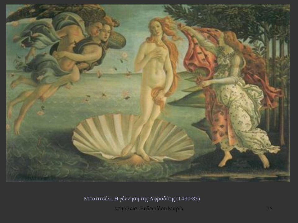 επιμέλεια: Ευδωρίδου Μαρία15 Μποτιτσέλι, Η γέννηση της Αφροδίτης (1480-85)