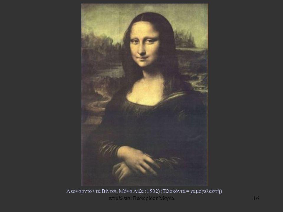 επιμέλεια: Ευδωρίδου Μαρία16 Λεονάρντο ντα Βίντσι, Μόνα Λίζα (1502) (Τζιοκόντα = χαμογελαστή)