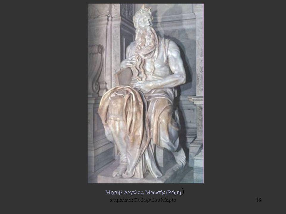 επιμέλεια: Ευδωρίδου Μαρία19 Μιχαήλ Άγγελος, Μωυσής (Ρώμη )